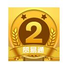 企业认证第1年:2级