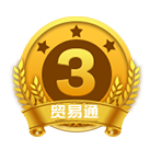 企业认证第1年:3级