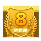 企业认证第1年:8级